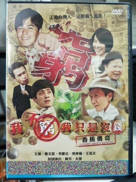 影音專賣店-Y62-027-正版DVD-華語【我不窮,我只是沒錢香蕉傳奇】-正港台灣人一定要看ㄟ電影