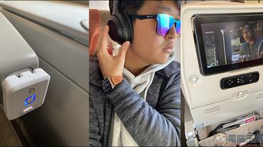 亞果元素 EVE 雙向音訊藍牙收發器 簡單動手玩:超迷你機身,享受機上藍牙無線音樂世界