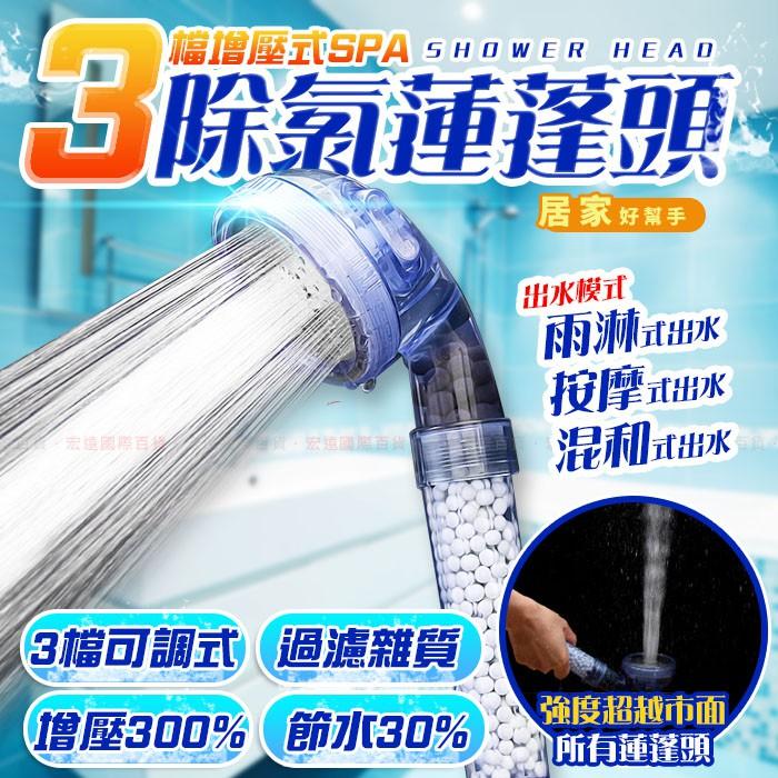 三段可調式大面積高壓除氯SPA蓮蓬頭 除氯蓮蓬頭 花灑 三段可調 省水增壓舒壓按摩SPA負離子蓮蓬頭 【H80736】