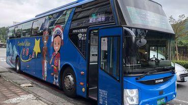 【國道客運路線 北花線】首都之星1580板橋-花蓮 初體驗