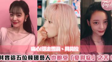 悲痛的一年!接連送走雪莉、具荷拉,其實「這五位」南韓藝人也有憂鬱症!