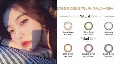 大發現!日本女生票選最想戴變色片