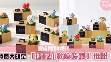 韓國大明星「BT21數位時鐘」推出!木質底座+BT21公仔,變成實用小物!