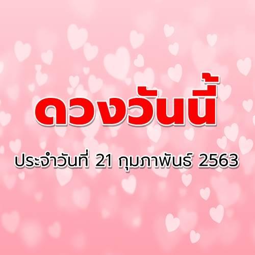 ดูดวงรายวัน ประจำวันที่ 21 กุมภาพันธ์ 2563 BY Horoworld