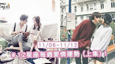 【11/06-11/12】十二星座每週愛情運勢 (上集) ~白羊座本週非常渴望浪漫!