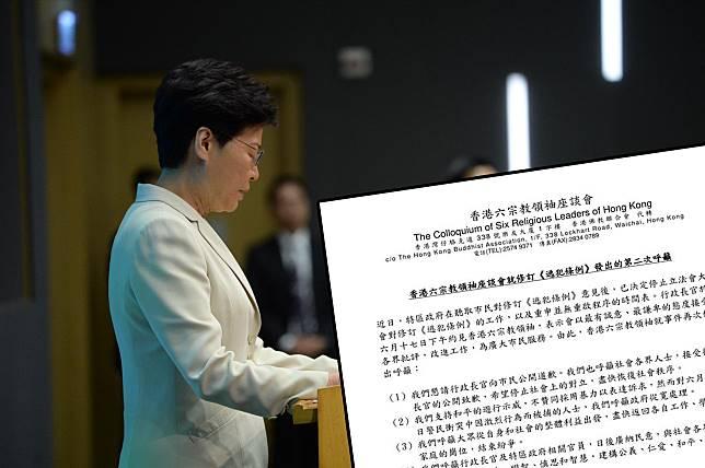 香港六宗教領呼籲社會各界人士,接受行政長官的公開致歉。