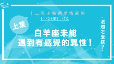【11/04-11/10】十二星座每週愛情運勢 (上集) ~ 白羊座未能遇到有感覺的異性!