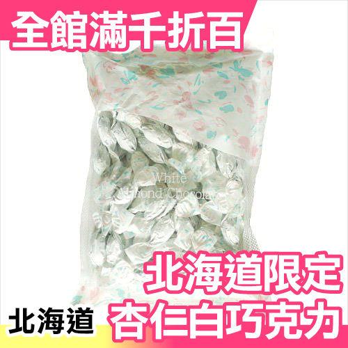 ★日本北海道限定n★濃濃的白巧克力搭配香脆杏仁n★牛奶白巧克力
