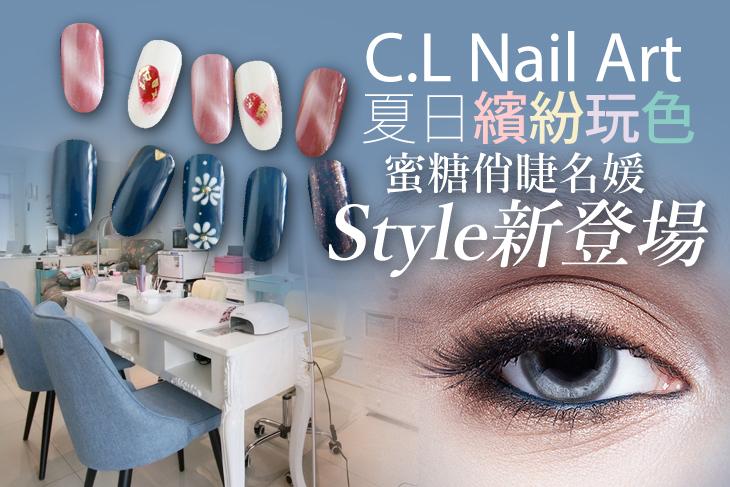 【台中】C.L Nail Art #GOMAJI吃喝玩樂券#電子票券#美甲