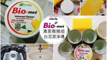 【生活。清潔】萬用清潔劑|德國Bio-mex清潔擦擦組|白泥潔淨磚|為居家環境X物品通通輕鬆拋光,安心潔淨不費力好放心~*