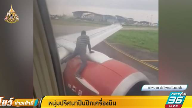 ผู้โดยสารระทึก! พบชายปริศนา เกาะปีกเครื่องบิน ขณะเทคออฟ