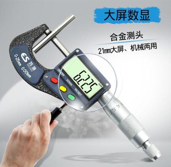 蘇測電子數顯外徑千分尺精度0.001分釐卡螺旋測微器0-25mm絲卡尺