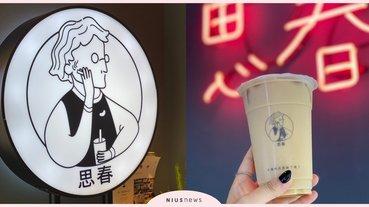 東區巷弄人氣手搖飲「思春」!重茶味重奶味的你,一定要來一杯「重磅奶茶」