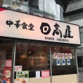 実際訪問したユーザーが直接撮影して投稿した恵比寿南中華料理日高屋 恵比寿南店の写真