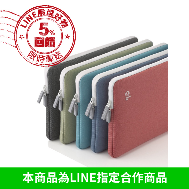 [Matter Lab] Blanc MB 12吋/13吋/15吋 2Way可手提保護袋 (三色可選)