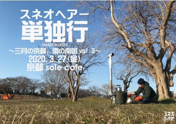 sun_200327_IMG_7089_yokonaga.jpg