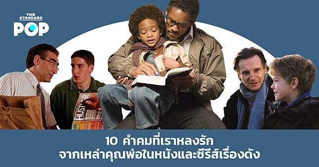 10 คำคมที่เราหลงรักจากเหล่าคุณพ่อในหนังและซีรีส์เรื่องดัง