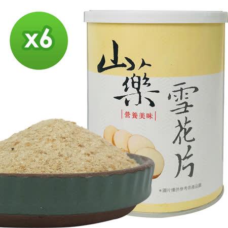 100%台灣本土山藥製作 嚴選台農二號白山藥製作而成 從土壤栽培→安全加工→您的餐桌