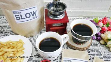 單品咖啡推薦【Barista Slow咖啡工作室】#咖啡豆 #咖啡濾掛包 #咖啡掛耳包 #精品咖啡