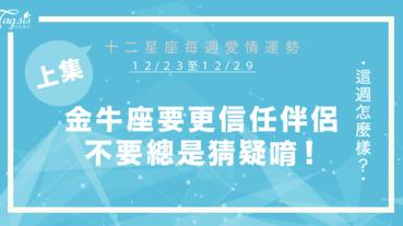 【12/23-12/29】十二星座每週愛情運勢 (上集) ~金牛座要更信任伴侶,不要總是猜疑唷!