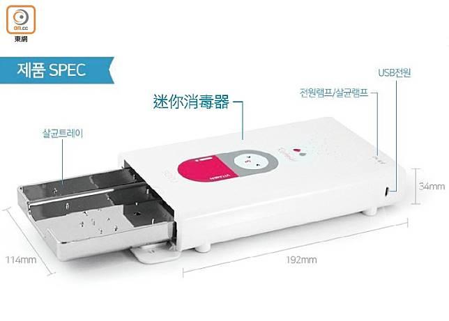 韓國文具雜貨店ARTBOX 近日推出了一款手掌大的多用途消毒器,可以為手機、化妝掃、飾品等長期暴露於空氣中的小型日用品徹底殺菌。(互聯網)