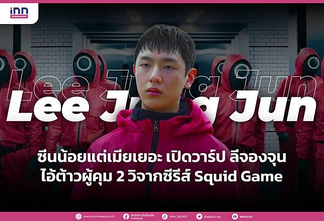 ซีนน้อยแต่เมียเยอะ เปิดวาร์ป ลีจองจุน ไอ้ต้าวผู้คุม 2 วิจากซีรีส์ Squid Game