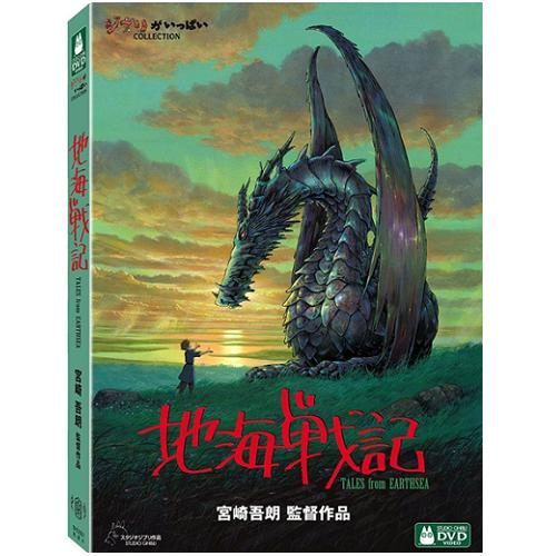 地海戰記 DVD 宮崎駿 (音樂影片購)