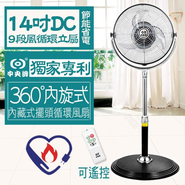 DC款!台灣製造!獨家專利內旋式循環扇!外銷日本款