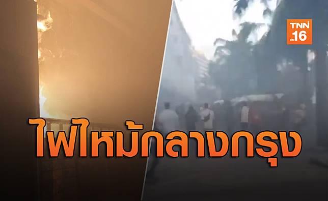 เพลิงไหม้ภายในอาคารฟอร์จูนทาวน์ จนท.เร่งอพยพประชาชน