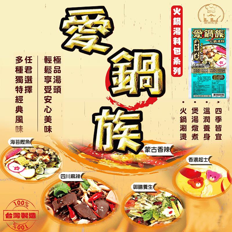 喜愛吃鍋物的你~快看過來!愛鍋族精緻火鍋湯頭任選,真材實料,口味獨特,不需調味,只要加水加熱滾煮,加上喜歡的食材涮煮,美味又衛生的一餐就能輕鬆上桌!並且通過SGS鑑驗,還是台灣製造,品質有保障,食在安