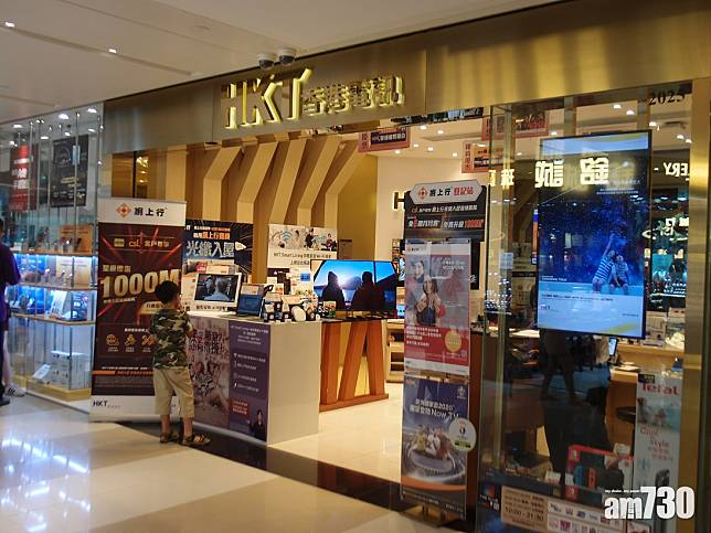 香港電訊傳擬售PCCW Global 估值達78億