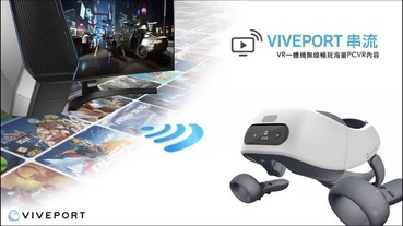 HTC推出 VIVEPORT 串流服務,VIVE Focus Plus 可暢玩超過2000多款 PC VR 內容