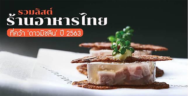 รวมลิสต์ร้านอาหารไทยที่คว้า 'ดาวมิชลิน' ปี 2563