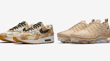 新聞分享 / 截然不同的手法演繹沙漠迷彩 Nike Air Max 1 及 VaporMax Plus 新色登場