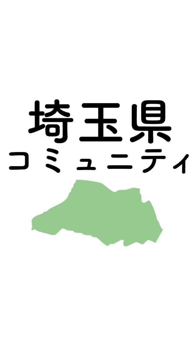埼玉県 コロナ情報関連コミュニティ