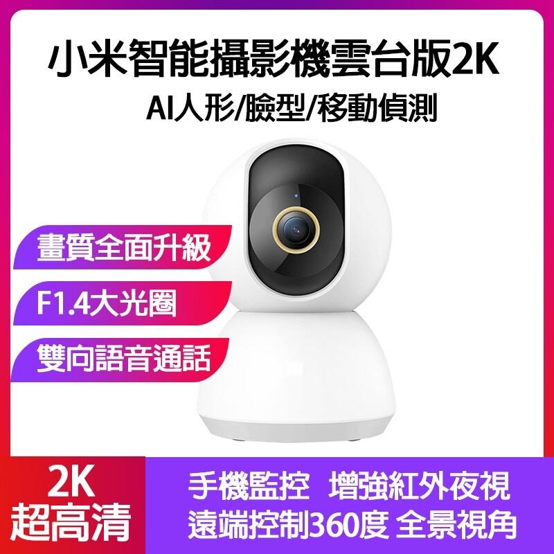 需下載 陸板米家app 2k超高清 畫質全面升級 f1.4大光圈 雙向高清語音通話 ai人形/臉型/移動偵測 手機監控 增強紅外夜視 手機app遠端控制監視 360全景可視角 產品名稱小米智能攝像機