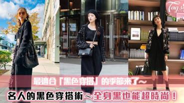 名人的黑色穿搭術~最適合「黑色穿搭」的季節!只穿黑色也能顯瘦不單調~