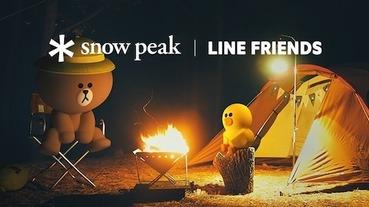 跟著熊大與兔兔野外去!體驗Snow Peak與LINE FRIENDS露營聯名商品