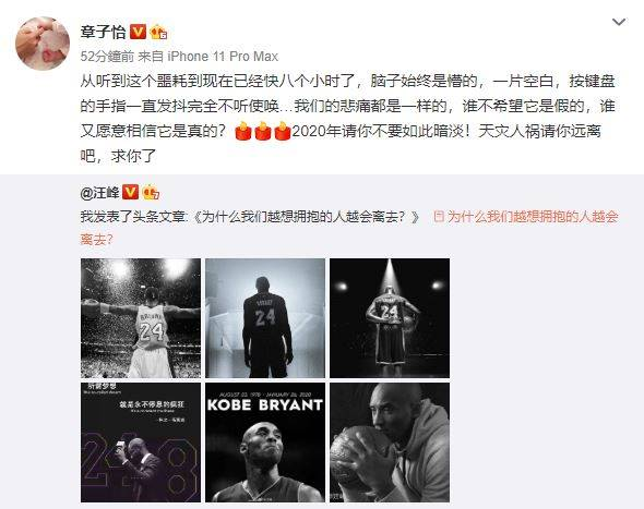 章子怡和汪峰微博截圖。
