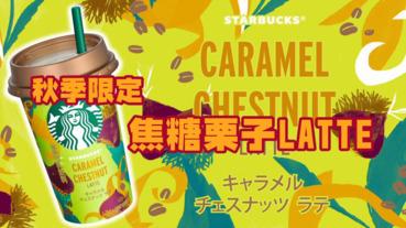 【食欲の秋】 秋季限定 焦糖栗子LATTE