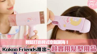 Kakao Friends推出美髮用具~吹風機和髮捲器,都是女生們必備的!