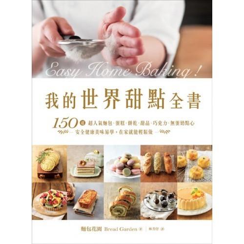 我的世界甜點全書:150道超人氣麵包‧蛋糕‧餅乾‧甜品‧巧克力‧無蛋奶點心,安全健康美味易學,在家就能輕鬆做(338)