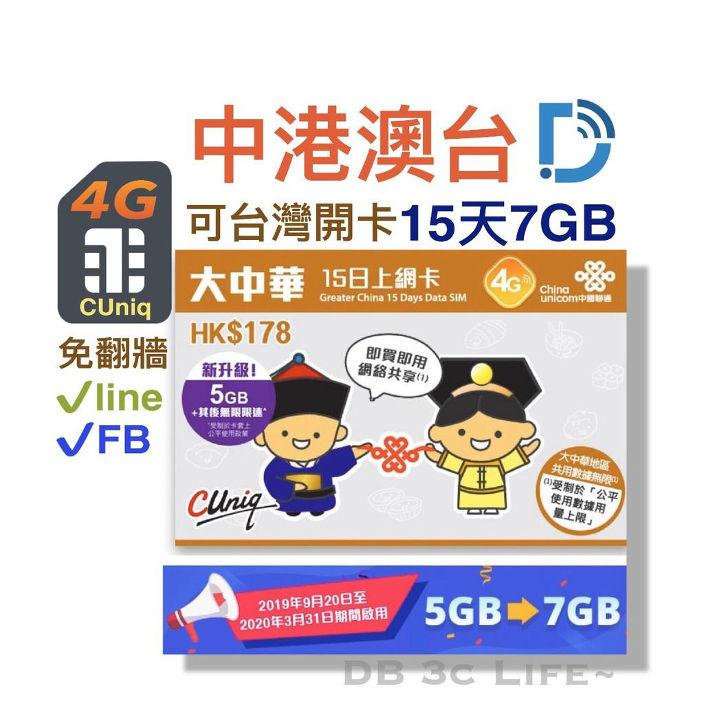 最新升級為: 15天 7GB 4G速度~中國 香港 澳門 台灣上網!此卡可用於 全中國與香港及澳門,台灣 都能使用 純上網 無語音通話功能 ~【使用天數】: 15天7GB【流量】:7GB (用完降速為