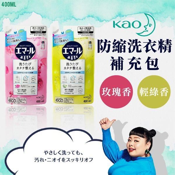 日本花王KAO防縮洗衣精補充包400ml