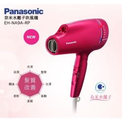 Panasonic國際牌 奈米水離子吹風機-EH-NA9A