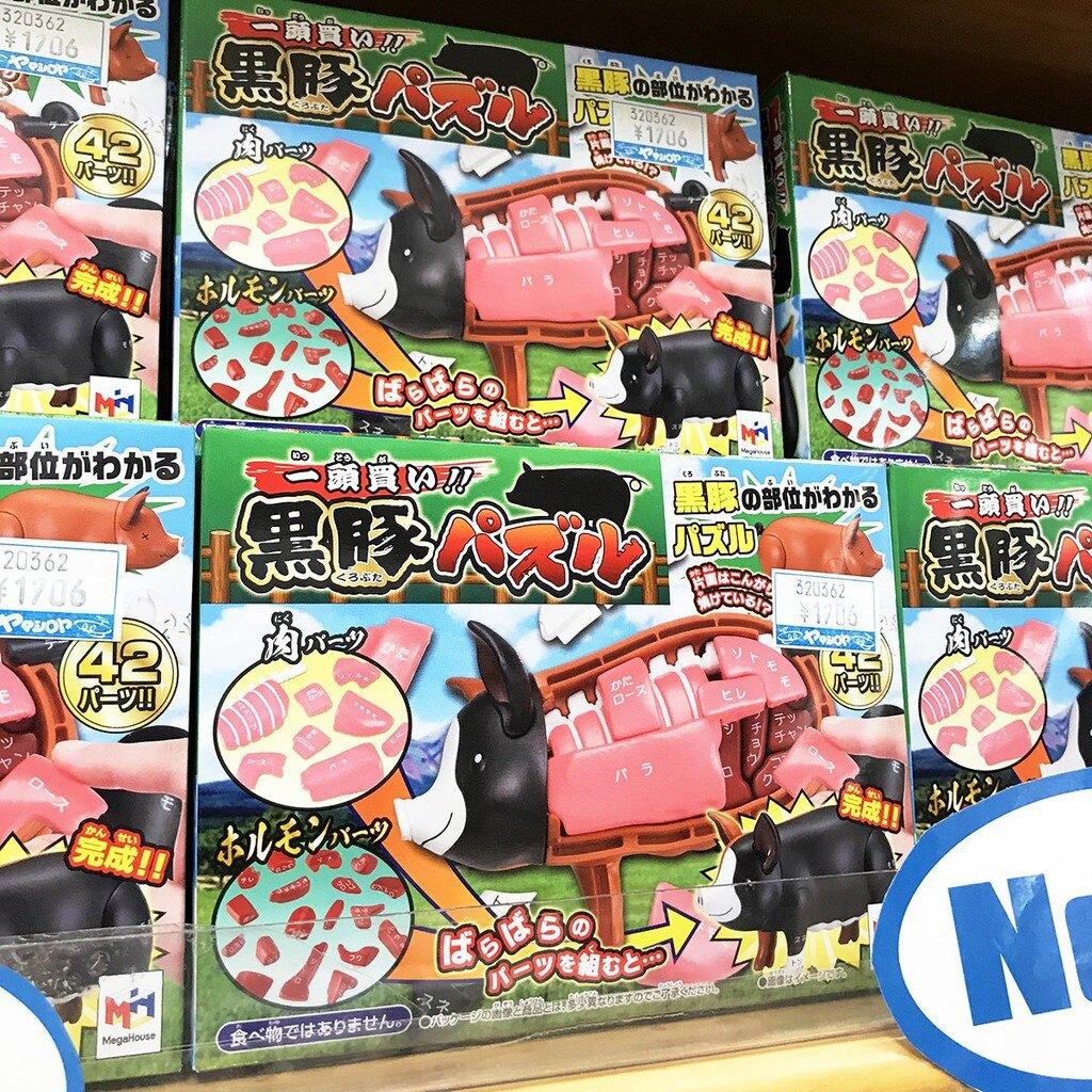 【預購】MEGAHOUSE 買一頭豬! 立體 黑毛豬趣味拼圖 立體拼圖 解體拼圖 解剖 半剖 桌遊【星野日本玩具】