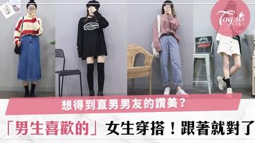 SIS們留意!男生都喜歡女生這樣穿,還不快點把家裡相似的衣服拿出來?