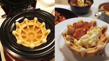日本發明「鬆餅碗」製作機 甜點底盤輕鬆做大爆紅!