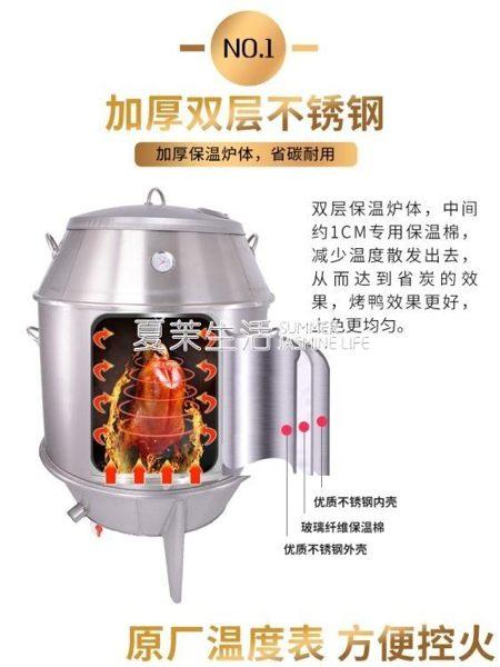 烤鴨爐 三皇冠佳美90寬不銹鋼雙層烤鴨爐商用80木炭燒鴨烤雞爐羊腿燒鵝爐 220V『夏茉生活』