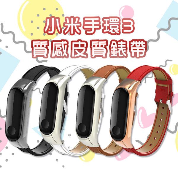 小米手環3專用皮錶帶n卡扣式 無螺絲版本n防丟設計,不掉落